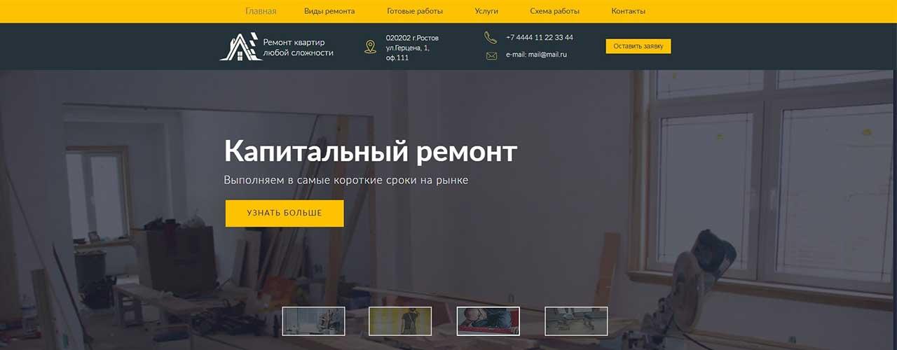 Шаблон сайта ремонт квартир