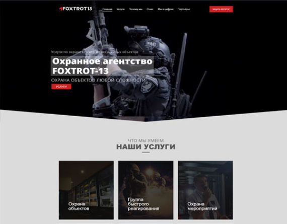 Сайт охранного предприятия