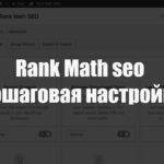 Rank Math seo пошаговая настройка 6