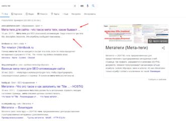 как добавить метатег в код главной страницы своего сайта wordpress