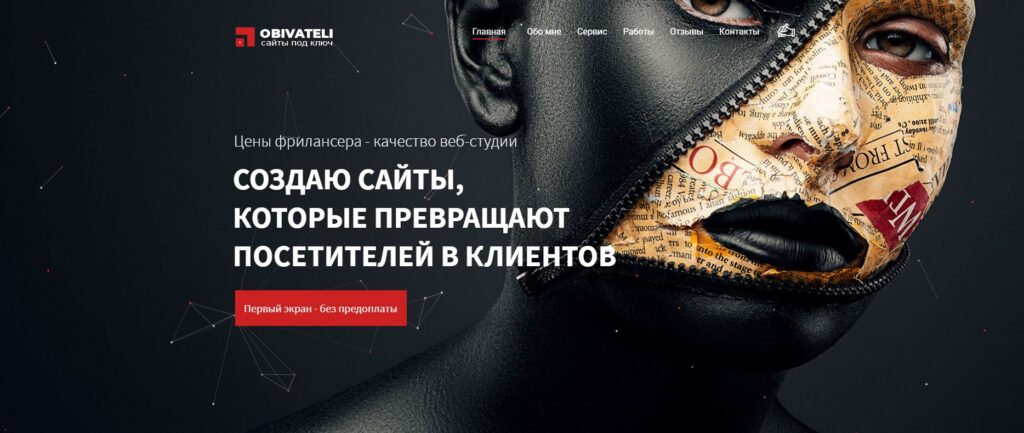 Сайт портфолио веб разработчика 11