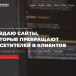 Сайт портфолио веб разработчика 20