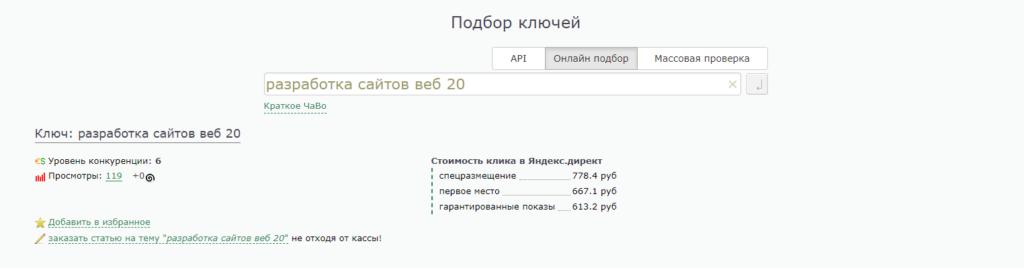 Разработка сайтов веб 20 1